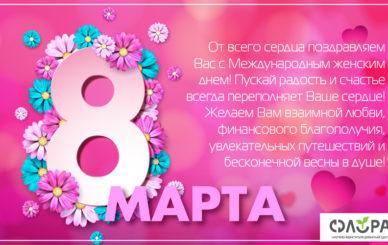 8 МАРТА Флора-01